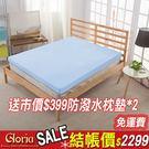 雙人記憶床墊 防蹣抗菌雙人床墊 8cm記憶床墊 防蟎 釋壓型 GLORIA葛蘿莉雅 藍