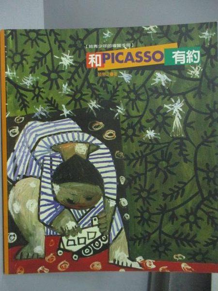 【書寶二手書T7/藝術_ZKS】和Picasso有約