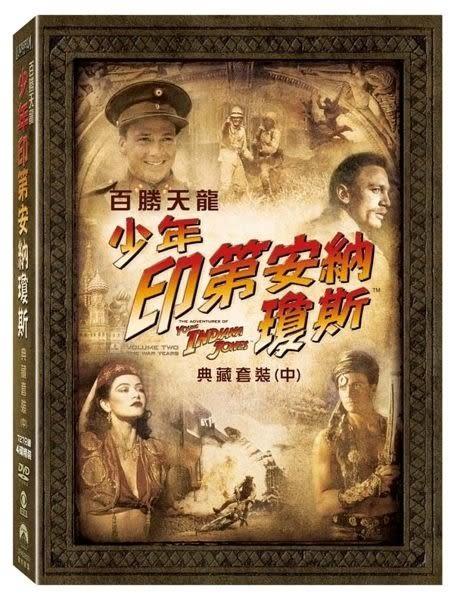 百勝天龍 少年印第安納瓊斯 典藏套裝 中 DVD (購潮8) 4710756644422