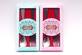 西式湯叉餐具組 送客禮 婚禮小物【皇家結婚用品】