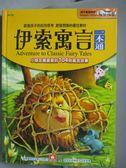 【書寶二手書T8/兒童文學_QXC】伊索寓言一本通_幼福文化