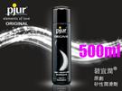 【愛愛雲端】 德國 Pjur 碧宜潤 原創矽性潤滑劑 500ml