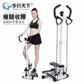 步行天下靜音扶手踏步機家用減肥機多功能腳踏機瘦腿減肥健身器材