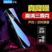錄音筆 新款錄音筆專業高清降噪小隨身上課用學生小型機超長最小錄音器 夢露