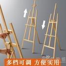 木制畫架木質素描寫生油畫水彩畫板架子全套專用工具套裝摺疊 WD 小時光生活館