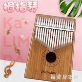拇指琴 手指琴卡林巴17音手指鋼琴便攜式初學者入門 QG29474『樂愛居家館』