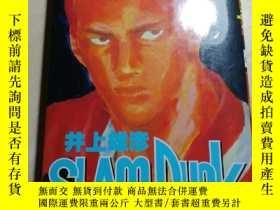 二手書博民逛書店日版罕見灌籃高手漫畫 15Y320579 井上雄彥 集英社 出版