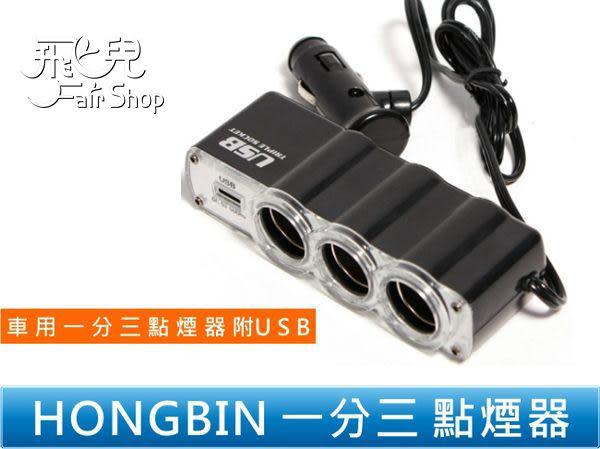【飛兒】HONGBIN C32 一分三 車用點煙器附USB 車充 車用 充電器 點煙器 擴充 Usb 充電器WF-0120 198