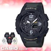 CASIO 卡西歐 手錶專賣店 BABY-G  BGA-230-3B DR女錶 雙顯錶 橡膠錶帶  耐衝擊構造