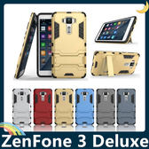 ASUS ZenFone 3 Deluxe 5.5吋 變形盔甲保護套 軟殼 鋼鐵人馬克戰衣 全包帶支架 矽膠套 手機套 手機殼