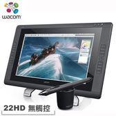 WACOM Cintiq 22HD 專業繪圖液晶螢幕 型號:DTK-2200