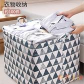 棉被子收納袋子衣物整理袋超大號大容量家用打包袋【倪醬小鋪】