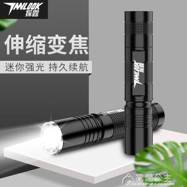 手電筒-強光手電筒多功能可充電超亮小型便攜家用迷你學生遠射5000戶外燈 花間公主