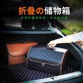 汽車後備箱收納箱車載內飾摺疊整理箱多功能置物盒車內用品儲物箱 樂活生活館