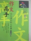 【書寶二手書T1/國中小參考書_BR1】作文高手-作文滿分的八堂課_余青錦