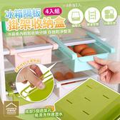 冰箱隔板抽取式收納盒 4入組 冰箱層板掛籃 冰箱隔層掛架分類分隔置物盒【BE0211】《約翰家庭百貨