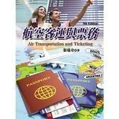 航空客運與票務(第五版)