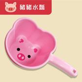 小豬造型 水勺 水瓢 浴室 居家療癒小物*豬豬當家【合迷雅好物超級商城】