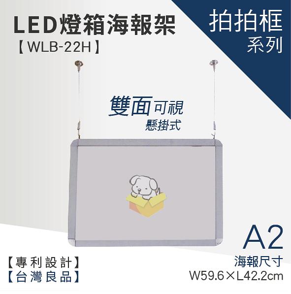 【懸掛型LED燈箱海報架 WLB-22H】廣告 海報 文宣 指引 指示 海報架 廣告牌 廣告架 文宣 展示板