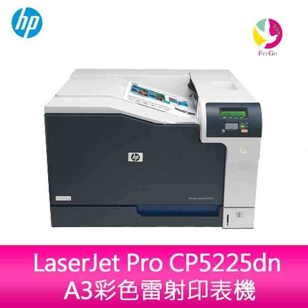 HP Color LaserJet Pro CP5225dn A3彩色雷射印表機