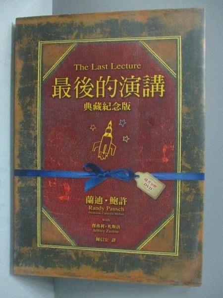 【書寶二手書T7/財經企管_KML】最後的演講_典藏紀念版_蘭迪‧鮑許、傑弗利‧札斯洛_附光碟