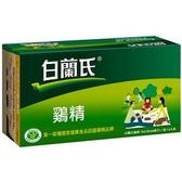 白蘭氏 傳統雞精8入  【全成藥妝】