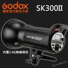 【開年公司貨】完整保固 SK300 II 室內 玩家棚燈 二代 神牛 Godox 300W 110V 送標準罩 屮Y5