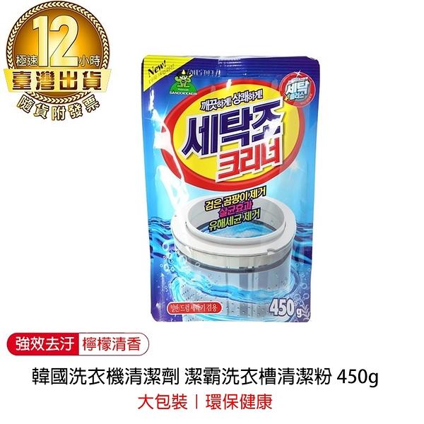 【韓國 洗衣機清潔劑】韓國 潔霸洗衣槽清潔粉 450g