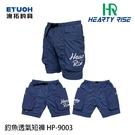 漁拓釣具 HR HP-9003 藍 [釣魚透氣短褲]