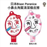 消粉刺 除粉刺 去角質 日本熱賣 佰松 BISON 小鼻去角質橡皮擦 臉部去角質