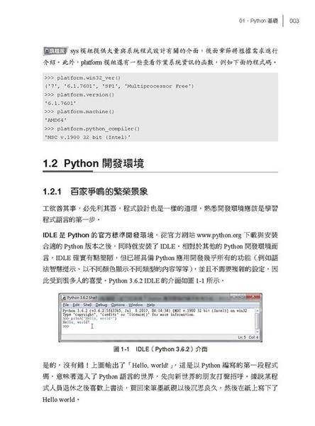 Python也可以這樣學