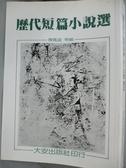 【書寶二手書T1/一般小說_HCC】歷代短篇小說選_陳萬益