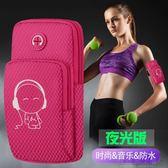 跑步手機臂包男女士情侶款健身運動臂套臂袋華為vivo小米蘋果oppo 好再來小屋