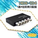 高雄/台南/屏東監視器 HDS-104 AHD CVI TVI  CVBS 1進4出影像分配器 電源需另購