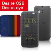 【00181】 [HTC Desire 826 / eye] Dot-View 智慧型皮套 洞洞皮套 感應皮套 副廠