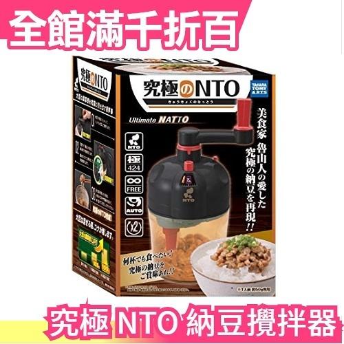 究極 NTO 納豆攪拌器 納豆攪拌機 自動計算圈數 自動開啟 納豆拌飯【小福部屋】