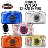[32G全配+束口袋]Nikon COOLPIX W150 防水數位相機 防水 防寒 防震 防塵 公司貨 台南-上新