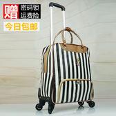 拉桿包 拉桿旅行包拉桿包萬向輪旅行袋女手提登機箱輕便行李包防水旅游包jy【滿一元免運】