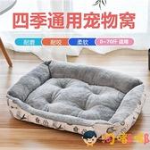 狗窩四季通用寵物墊子睡覺用耐咬小型大型犬狗狗用品【淘嘟嘟】