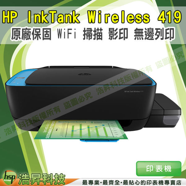 HP InkTank Wireless連供事務機