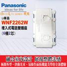 Panasonic《國際牌》星光系列 WNF2262W 電話雙插座 (6極2芯) 單品不含蓋板