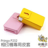 PRINGO P232 隨身相片列印機 黃 粉 皮套 皮質 相機包 保護套 手拿包