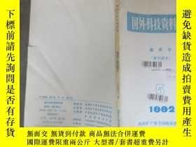 二手書博民逛書店國外科技資料目錄罕見地質學1992.5Y18256