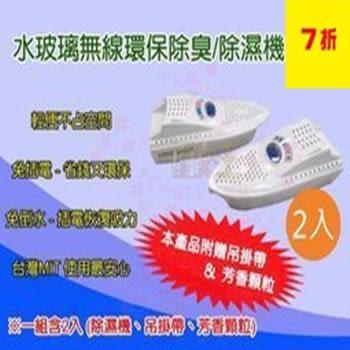 【尋寶趣】勳風 水玻璃無線環保除臭/除濕機(船艦-2入) 不插電 免倒水 防潮 除溼 HF-688X2