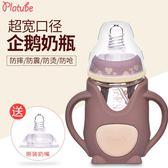 企鵝寶寶奶瓶防脹氣帶手柄吸管寬口徑新生嬰兒玻璃奶瓶防摔防嗆【好康八五折搶購】