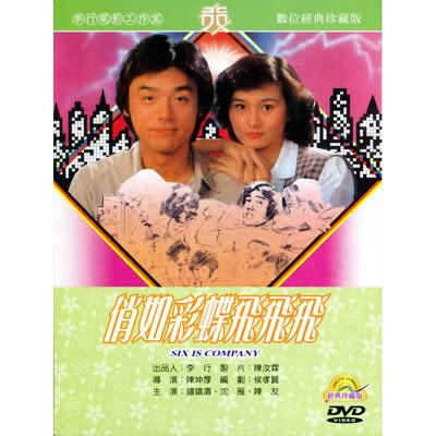 俏如彩蝶飛飛飛DVD(數位經典珍藏版) 鍾鎮濤/沈雁