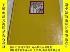 二手書博民逛書店Kaiser罕見Qianlong als Poet 詩人皇帝乾隆