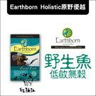 2包送涼墊:Earthborn原野優越〔野生魚低敏無穀犬,5磅〕