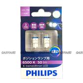 【愛車族】PHILIPS 飛利浦LED EXTREME ULTINON超晶亮系列T10 白光 6500K 小燈