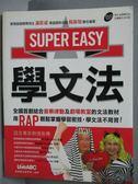 【書寶二手書T7/語言學習_PFC】Super Easy 學文法_附光碟